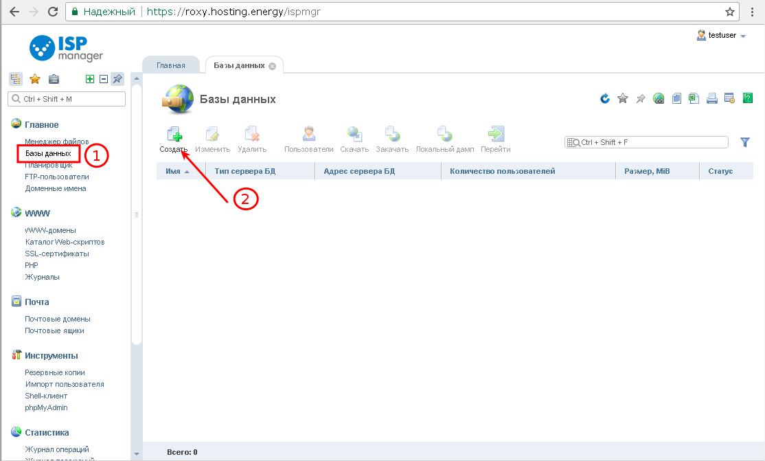 Хостинг 2 базы данных хостинг агава почта